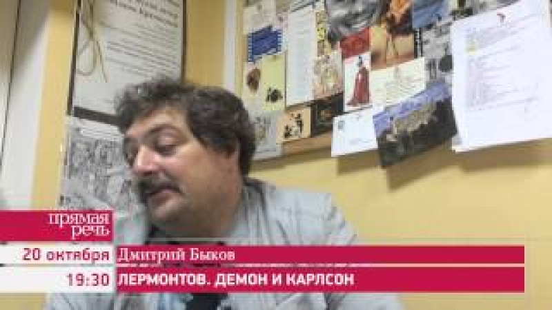 Дмитрий Быков анонс лекции