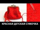 Изготовление красной детской сумочки к праздничному платью. Раскрой и пошив. Пошаговый мастер-класс.