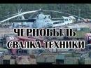 Нелегальный поход в Чернобыль. Куда пропала техника из Чернобыля