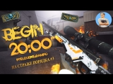 Counter-Strike: Global Offensive с INTELEGENT ٩(●̮̮̃●̃)۶ #3