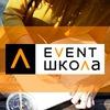 Event-школа ЮФУ