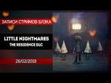 Финал истории. Little Nightmares DLC. Residence/Квартира