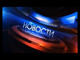 Новости на Первом Республиканском. Вечерний выпуск. 31.01.18