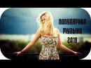 🎵 ПОПСА 2018 🎵 Русская Музыка 2018 🎵 Популярная Музыка Новинки 2018 🎵 Слушать Бесплатно #4
