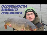 Ловля на спиннинг зимой Семинар Salmo Belarus -Валерий Сикиржицкий