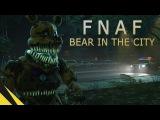 [sfm_ru] Five Nights at Freddy's - Bear in the City   FNAF Animation