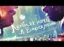 Летняя ночь в Барселоне/Barcelona, nit d'estiu (2013) драма, комедия, понедельник, 📽 фильмы, выбор, кино, приколы, топ, кинопоиск