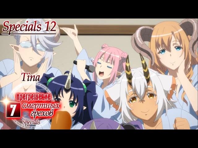 Sin: Nanatsu no Taizai / Прегрешение: Семь смертных грехов - 12 (12 из 12) Specials END [Tina]