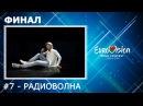 ESC 2018 l Belarus Радиоволна Final National Selection