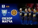 СЛ ВТБ. БАРС-РГЭУ - Энергия-СамГТУ (06.02.18) Обзор матча