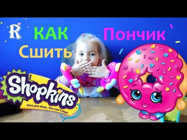 Как сшить пончик Игрушки Шопкинс How to make donut Shopkins