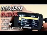 Marubox M600R – мой  лучший видеорегистратор с радар детектором 3 в 1.