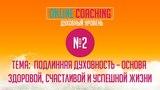 On Line COACHING Д/У №2 Подлинная духовность–основа здоровой, счастливой, успешной жизни 14.05.2017