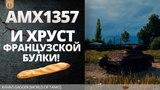 AMX 13 57 - Обзор  Гайд
