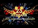 Поздравляю Всех мужчин канала с праздником Днем Защитника Отечества