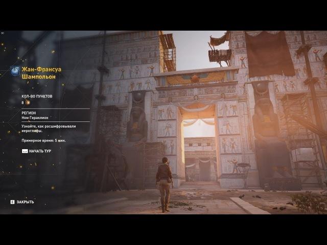 Интерактивный тур по Египту (Assassin's Creed Origins) Часть 46 Жан Франсуа Шампольон