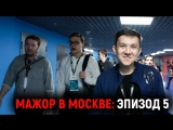Мажор в Москве. Эпизод V: Team Empire на ВТБ-Арене