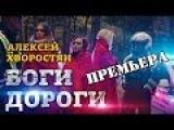 Алексей Хворостян Боги дороги ПРЕМЬЕРА КЛИПА, 2017