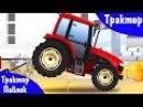 Мультики про Машинки Трактор Кран и Экскаватор строительная техника – 2D Мультфильм Сборник