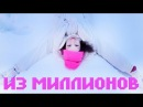 Anny Magic - Из миллионов (ПРЕМЬЕРА КЛИПА MAGIC FAMILY)