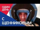 Один день с Георгием Щенниковым