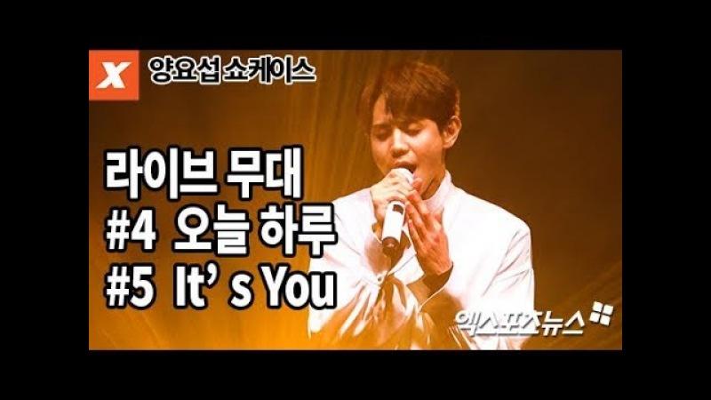 [엑's 영상] 양요섭, 트랙4·5 '오늘 하루·It's you'…이제는 사랑을 느낄 때(쇼케이스,Yang Yose