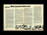 Часть 2. Советские врачи доказали, что половое воздержание не вредно! Отрывок из советской книги.
