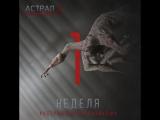 «Астрал 4: Последний ключ» - 1 НЕДЕЛЯ