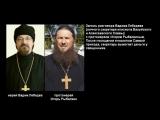 Общение священников святого Белогорья. Запись разговора
