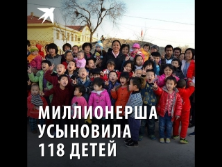 Миллионерша усыновила 118 детей