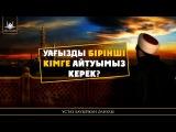 Ұстаз Бауыржан Әлиұлы - Уағызды бірінші кімге айтуымыз керек? | www.Yaqin.kz