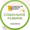 Социальное развитие Кировской области