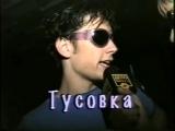 Rave 1996 год