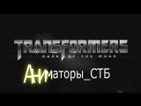 Шоу Трансформера Аниматоры_СТБ