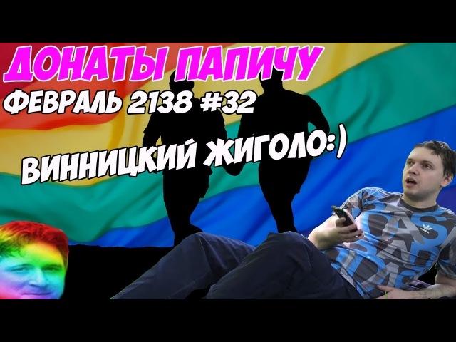 ВИННИЦКИЙ ЖИГОЛО Донаты Папичу Февраль 2138 32