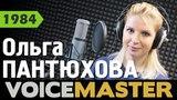 Ольга Пантюхова - Есть только миг (Александр Зацепин)