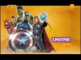 Музыка из рекламы СТС - Мстители (Россия) (2015)