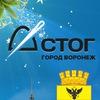 Воронеж | СТОГ