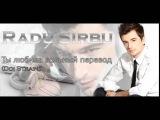 Radu Sirbu Ты любила (Doi Straini)
