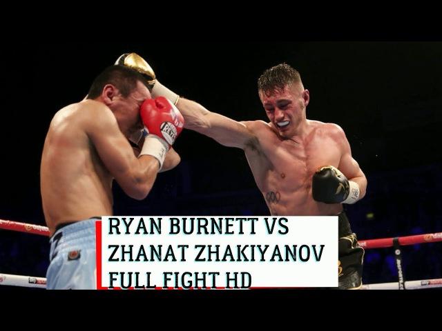 RYAN BURNETT VS ZHANAT ZHAKIYANOV FULL FIGHT HD I ЖАНАТ ЖАКИЯНОВ РАЙАН БАРНЕТТ ПОЛНЫЙ БОЙ HD