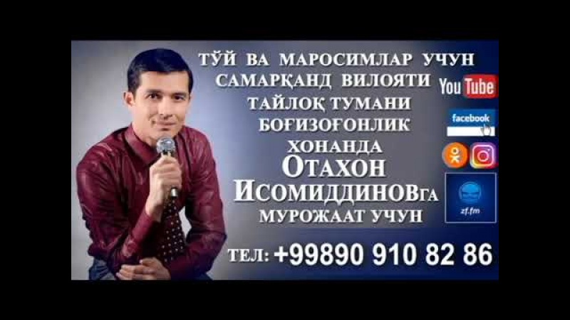 Otaxon Isomiddinov Galalaylum Nikoh to`ydan Отахон Исомиддинов Галалайлум Никоҳ тўйдан