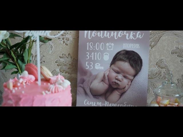 Полина день родждения 1 годик