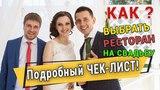 Как выбрать ресторан на свадьбу. Советы по подготовке к свадьбе. Организация свадьбы Санкт-Петербург