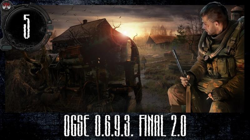 S.T.A.L.K.E.R. - OGSE 0.6.9.3 Final 2.0 ч.5