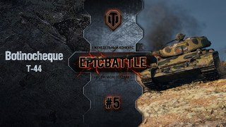 EpicBattle #5: Botinocheque  / Т-44 World of Tanks
