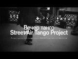 Street Air Tango Project - Социальное танго