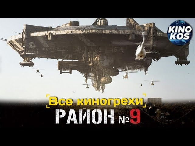 Все киногрехи и киноляпы Район № 9
