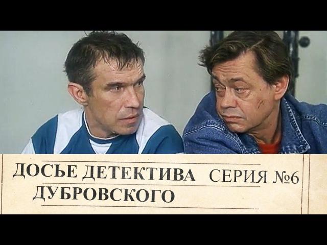 Досье Детектива Дубровского | 6 Серия