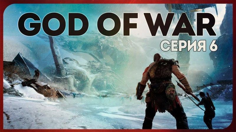 GOD OF WAR 6