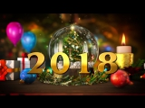 Новый год наступает уже сегодня